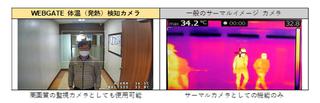 サーマル監視カメラ紹介1.png