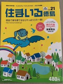 住まいる徳島vol21.jpg