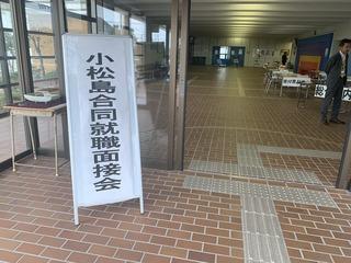 小松島合同就職会2.jpg