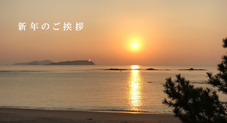 新年のご挨拶top.png
